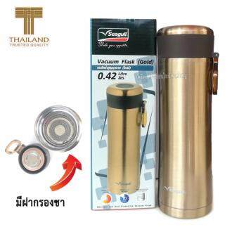 Seagull Vacuum Flask (Gold) กระติกน้ำสูญญากาศ 0.42 ลิตร สีทอง