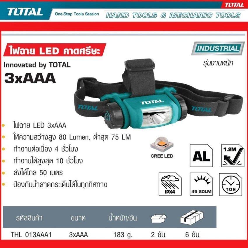 Total Hand Tool / Heavy Duty Flashlight Model THL-013AAA1 โททัล ไฟฉายคาด