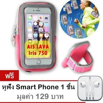 Arm pocket สายรัดแขน ออกกำลังกาย รุ่น AIS LAVA Iris 750 (สีชมพู) ฟรี หูฟัง Smart Phone