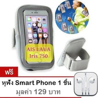 Arm pocket สายรัดแขน ออกกำลังกาย รุ่น AIS LAVA Iris 750(สีเทา) ฟรี หูฟัง Smart Phone