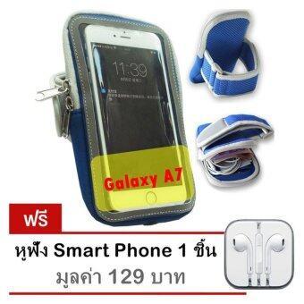 Arm pocket สายรัดแขน ออกกำลังกาย รุ่น Galaxy A7 (สีน้ำเงิน) ฟรี หูฟัง Smart Phone