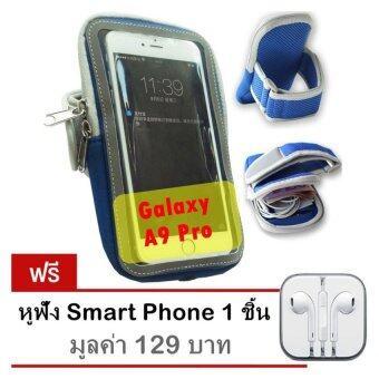 Arm pocket สายรัดแขน ออกกำลังกาย รุ่น Galaxy A9 Pro (สีน้ำเงิน) ฟรี หูฟัง Smart Phone