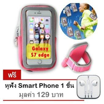 Arm pocket สายรัดแขน ออกกำลังกาย รุ่น Galaxy S7 edge (สีชมพู) ฟรี หูฟัง Smart Phone