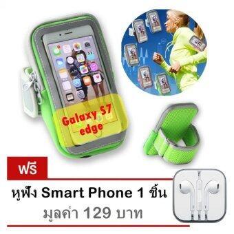 Arm pocket สายรัดแขน ออกกำลังกาย รุ่น Galaxy S7 edge (สีเขียว) ฟรี หูฟัง Smart Phone