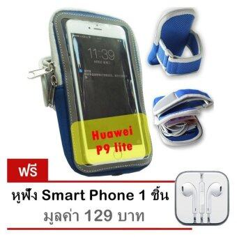 Arm pocket สายรัดแขน ออกกำลังกาย รุ่น Huawei P9 lite (สีน้ำเงิน) ฟรี หูฟัง Smart Phone