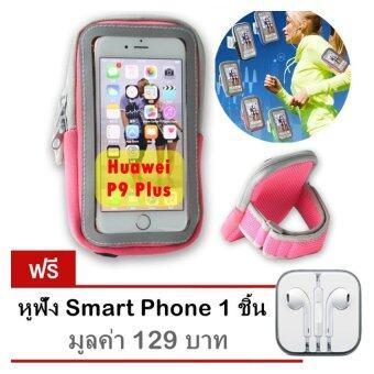 Arm pocket สายรัดแขน ออกกำลังกาย รุ่น Huawei P9 Plus (สีชมพู) ฟรี หูฟัง Smart Phone