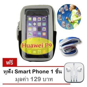 Arm pocket สายรัดแขน ออกกำลังกาย รุ่น Huawei P9 (สีดำ) ฟรี หูฟัง Smart Phone