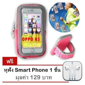 Arm pocket สายรัดแขน ออกกำลังกาย รุ่น OPPO R5 (สีชมพู) ฟรี หูฟัง Smart Phone