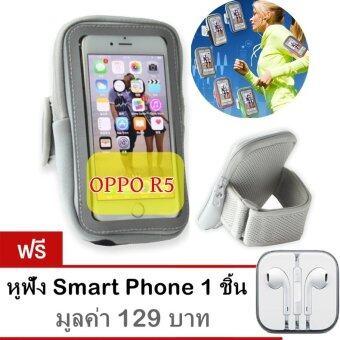 Arm pocket สายรัดแขน ออกกำลังกาย รุ่น OPPO R5(สีเทา) ฟรี หูฟัง Smart Phone