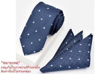 GadgetZ เนคไท & ผ้าเช็ดหน้าสูท Necktie Pocket Handkerchief รุ่น E301