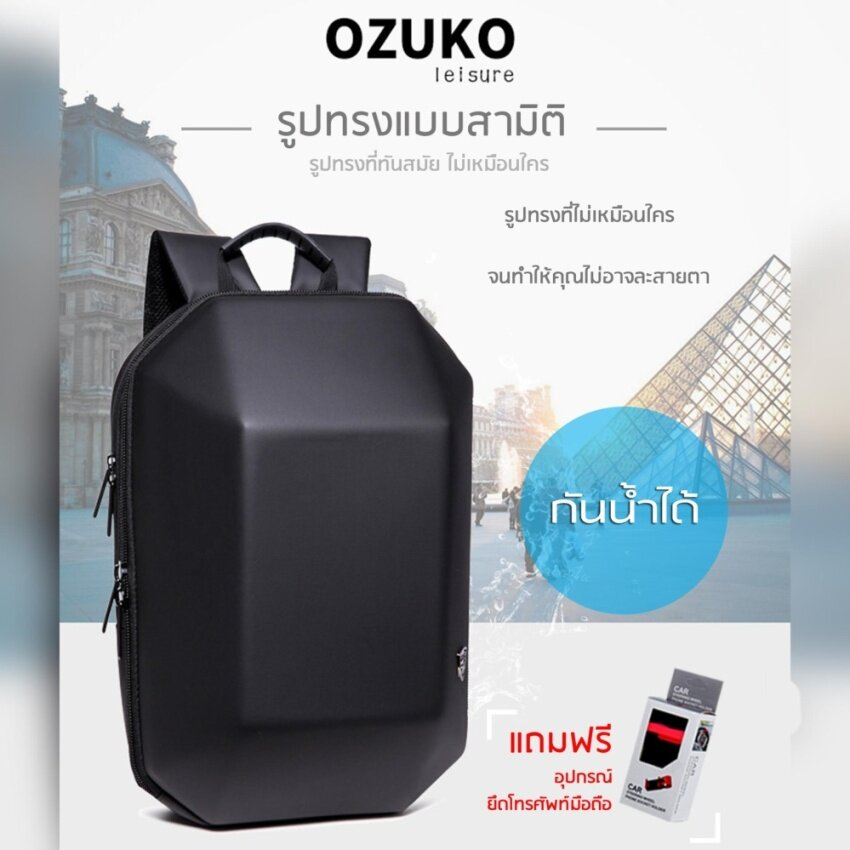 OZUKO กระเป๋าหลังแข็ง รูปทรง 3D คงทนแข็งแรงใส่ของได้เยอะมีช่องซิปภายใน notebook แฟ้มเอกสาร เสื้อผ้า โทรศัพท์มือถือ อื่นๆ OZUKO (สีดำ)