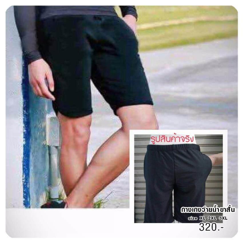 กางเกงว่ายน้ำชายขาสั้น (ดำ) ไซร์ XL-3XL กัน UV 50% ...