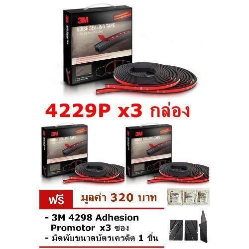 3M Noise Sealing Tape เทปยางลดเสียงขอบประตูรถยนต์ x3 กล่อง แถม Primer 4298 x3 + มีดพับ เครดิตการ์ด ...