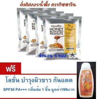 กิฟฟารีน ถั่วลิสงอบน้ำผึ้ง หอมหวาน กรอบ อร่อย อุดมไปด้วยคุณค่าที่ดีต่อสุขภาพ เปี่ยมด้วยคุณค่า วิตามิน และเกลือแร่ครบถ้วน จำนวน 4ซอง ฟรี โลชั่น บำรุงผิวขาว กันแดด SPF30 PA+++ กลิ่นส้ม 1 ชิ้น มูลค่า199บาท