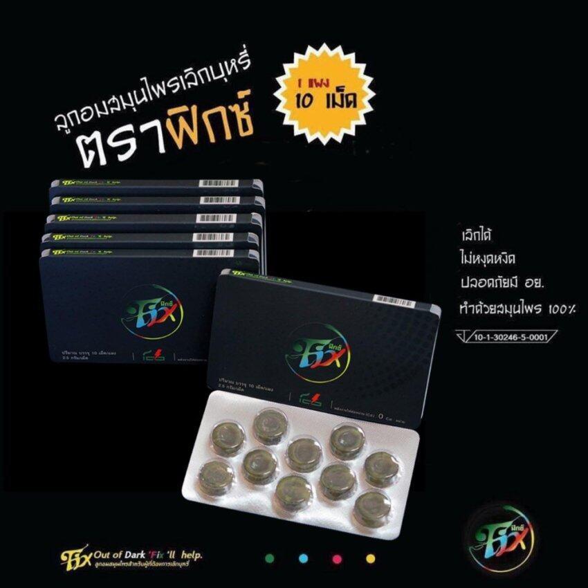 Fix Thailand ลูกอมเลิกบุหรี่ 6 แผง (ุ60 เม็ด) แผงละ 10 เม็ด ...