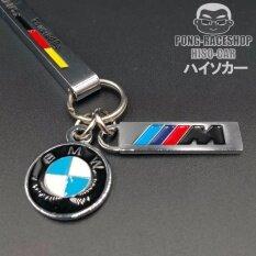 HISO-CAR พวงกุญแจ รถ สแตนเลส กุญแจ รถยนต์ รถกระบะ รถSUV รถกะบะ รถบรรทุก มอเตอร์ไซค์ จักรยาน รถจักรยานยนต์ มอเตอไซ รุ่น ลองเรซซิ่ง ลาย BMW M SPORT