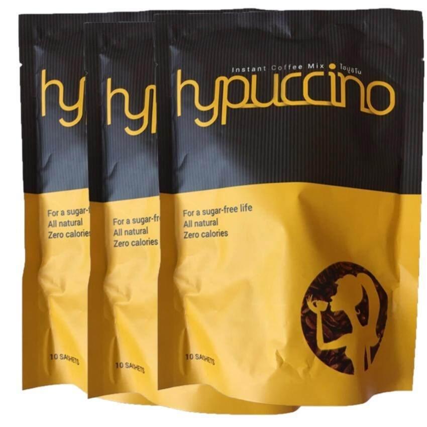 Hypuccino instant coffee mix กาแฟลดน้ำหนัก เพื่อผิวสวยสุขภาพดี รสคาปูชิโน่ 10 ซอง (3 ห่อ ...