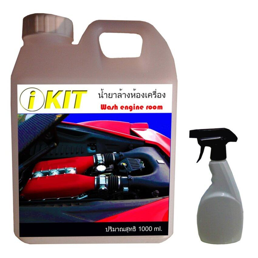 I KIT น้ำยาล้างห้องเครื่องยนต์ 1000 ml