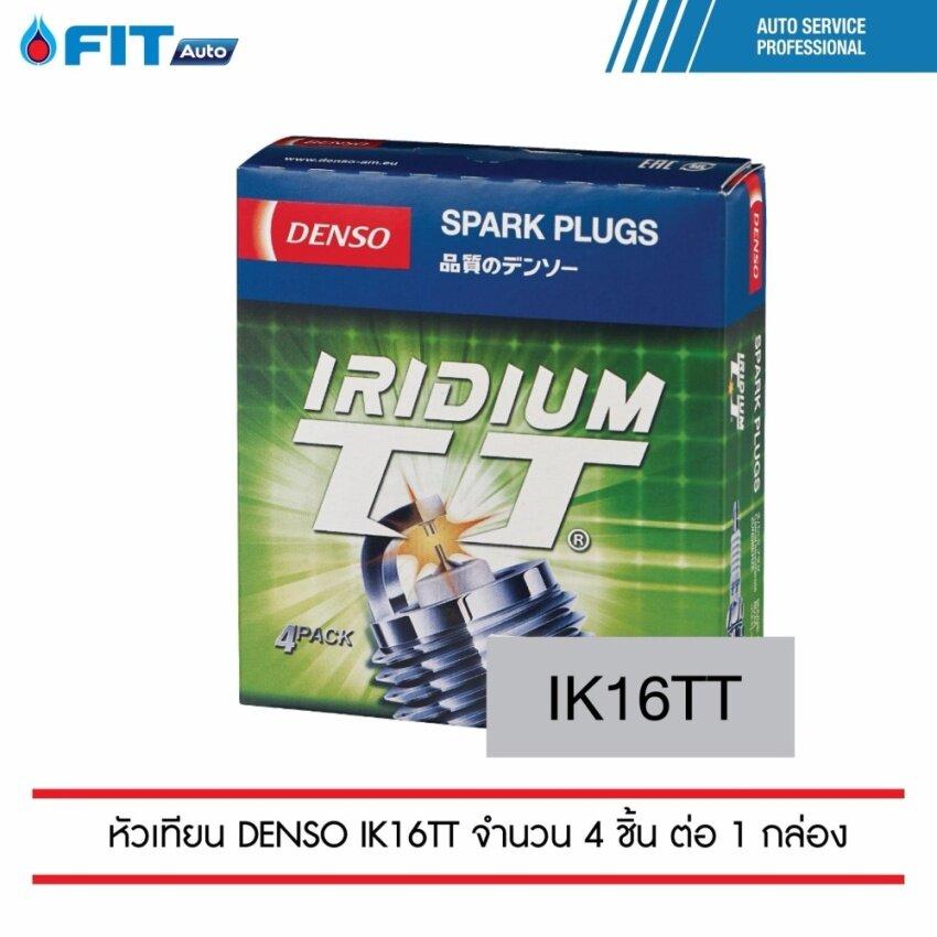 หัวเทียนเด็นโซ่อิรีเดียมทีที (Iridium TT plug) เบอร์ IK16TT