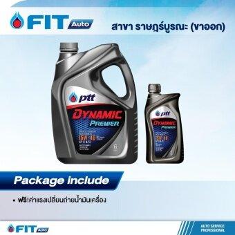 (Japanese light trucks) น้ำมันหล่อลื่นกึ่งสังเคราะห์ DYNAMIC PREMIER 15W-40 ขนาด 6 ลิตร ฟรี 1 ลิตร (พร้อมบริการเปลี่ยนถ่ายที่ FIT Auto) สาขา ลาดพร้าว 71