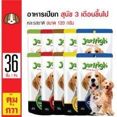Jerhigh อาหารเปียกสุนัข คละรสชาติ บำรุงขนและผิวหนัง สำหรับสุนัข 3 เดือนขึ้นไป ขนาด 120 กรัม x 36 ซอง