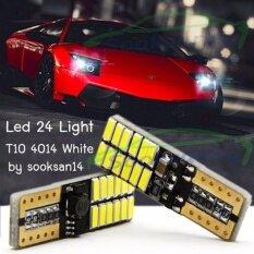ไฟหรี่ LED T10 4014 24 LIGHT (สีขาว)