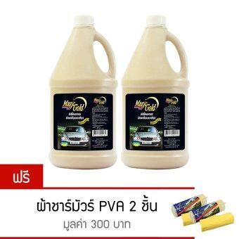 Magic Gold น้ำยาขัดเคลือบเงาสีรถซิลิโคนเกรซสูตรกันน้ำ ขนาด 3 ลิตร (2 ขวด) ฟรี ผ้าชามัวร์ PVA