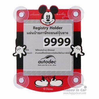 Mickey Mouse ป้ายภาษีจุ๊บยาง Classic Mickey