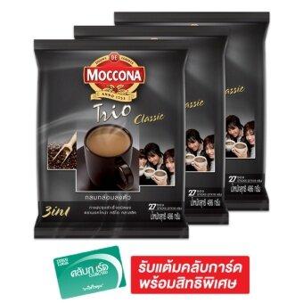 MOCCONA มอคโคน่า กาแฟปรุงสำเร็จชนิดผง ทรีโอ คลาสสิค 18 กรัม x 27 ซอง (แพ็ค 3 ถุง)