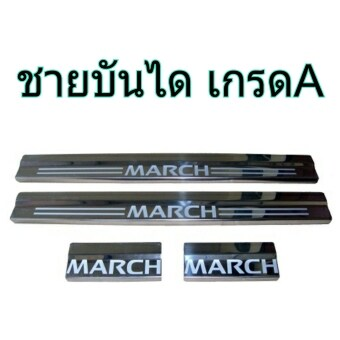 NC ชายบันไดScupplate MARCH NISSAN MARCH