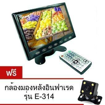 Niky Monitors TFT LCD 7 นิ้ว AV สำหรับดูทีวี ต่อ DVD (สีดำ) แถมฟรี กล้องมองหลังอินฟาเรด รุ่น E314