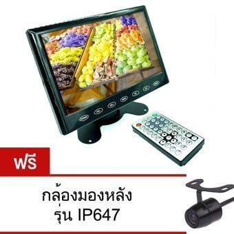 Niky Monitors TFT LCD 7 นิ้ว AV สำหรับดูทีวี ต่อ DVD (สีดำ) แถมฟรี กล้องมองหลัง รุ่น IP647