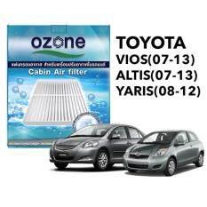 OZONE (โอโซน) แผ่นกรองแอร์/กรองอากาศ สำหรับเครื่องปรับอากาศภายในรถยนต์ ใช้สำหรับTOYOTA VIOS(07-13)/ALTIS(07-13)/YARIS(08-12)
