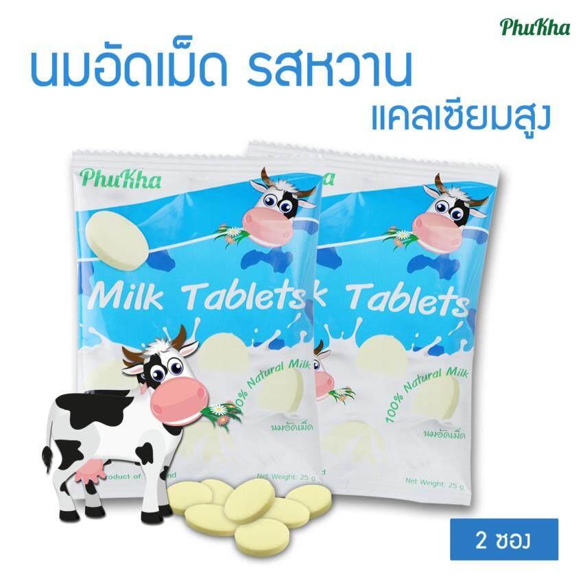 Phukha Milk Tablets นมอัดเม็ดรสหวาน ตราภูคา 2 ซอง X 25 กรัม
