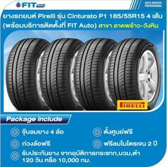 ยางรถยนต์ Pirelli รุ่น Cinturato P1 185/55R15 4 เส้น (พร้อมบริการติดตั้งที่ FIT Auto) สาขา พระราม 2 (ขาออก)