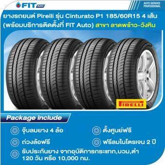 ยางรถยนต์ Pirelli รุ่น Cinturato P1 185/60R15 4 เส้น (พร้อมบริการติดตั้งที่ FIT Auto) สาขา ปทุมธานี-ไพร์เฮริสท์