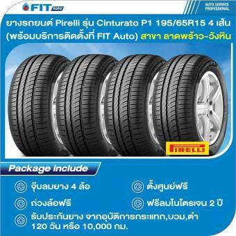 ยางรถยนต์ Pirelli รุ่น Cinturato P1 195/65R15 4 เส้น (พร้อมบริการติดตั้งที่ FIT Auto) สาขา บางบอน