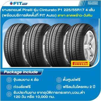 ยางรถยนต์ Pirelli รุ่น Cinturato P1 225/55R17 4 เส้น (พร้อมบริการติดตั้งที่ FIT Auto) สาขา ราษฎร์บูรณะ (ขาออก)