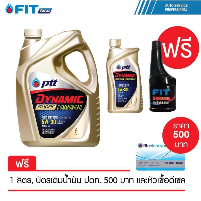น้ำมันเครื่อง PTT DYNAMIC SUPER COMMONRAIL 5W-30 (6ลิตร) ฟรี 1 ลิตร ฟรีบัตรเติมน้ำมัน 50 ...