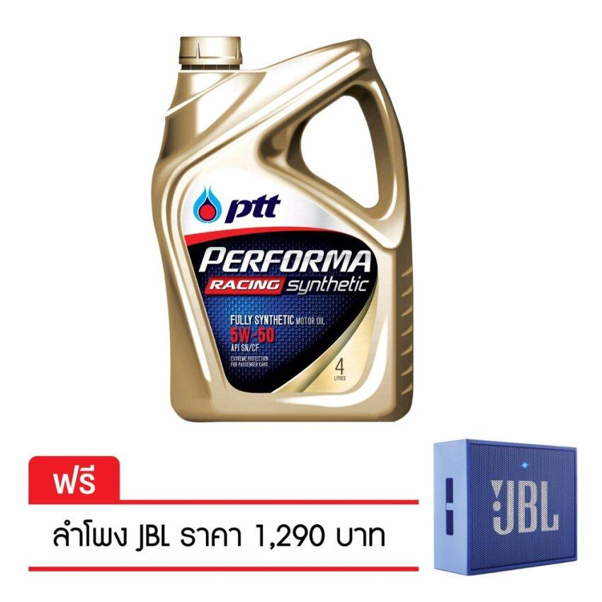 น้ำมันเครื่อง PTT PERFORMA RACING SYNTHETIC 5W-50 (4 ลิตร) ฟรีลำโพงบลูทูธ JBL Go มูลค่า 1,290 บาท