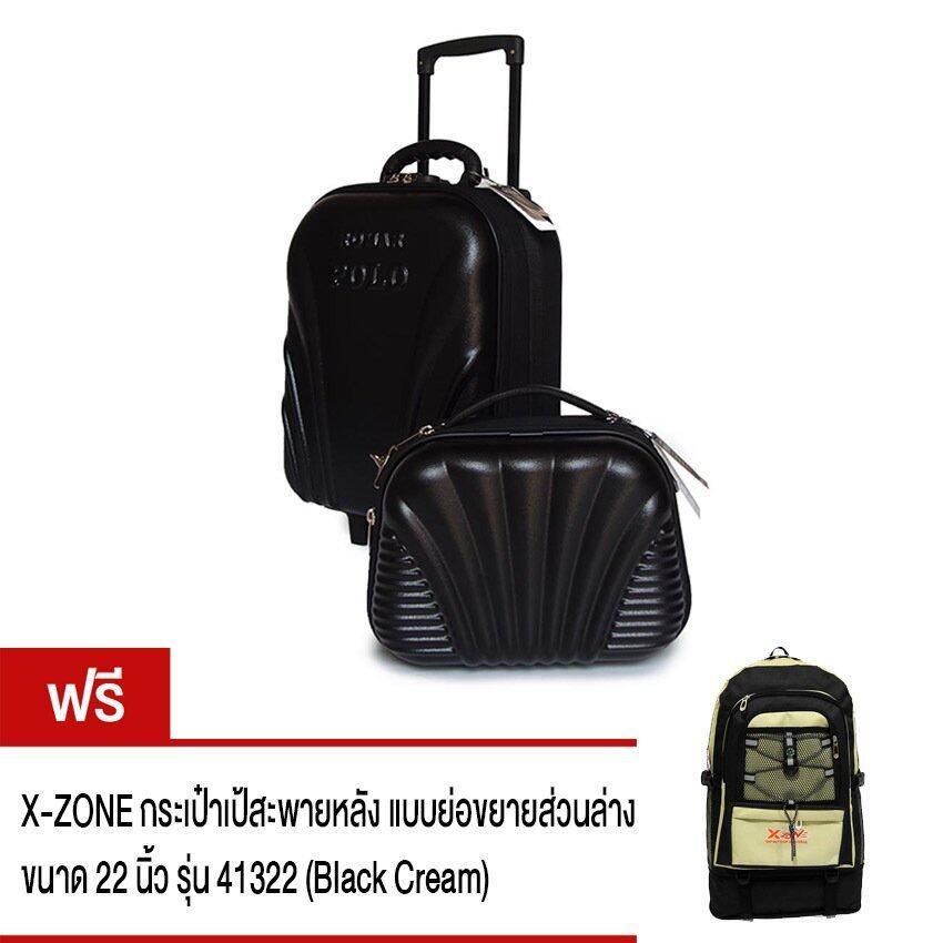 Romar Poloกระเป๋าเดินทาง เซ็ตคู่16 นิ้ว/12 นิ้ว รุ่น POLO 43216 (Black)แถมฟรีX-ZONEกระเป๋าเป้สะพายหลัง แบบย่อขยายส่วนล่าง22นิ้ว รุ่น41322 (Black Cream)