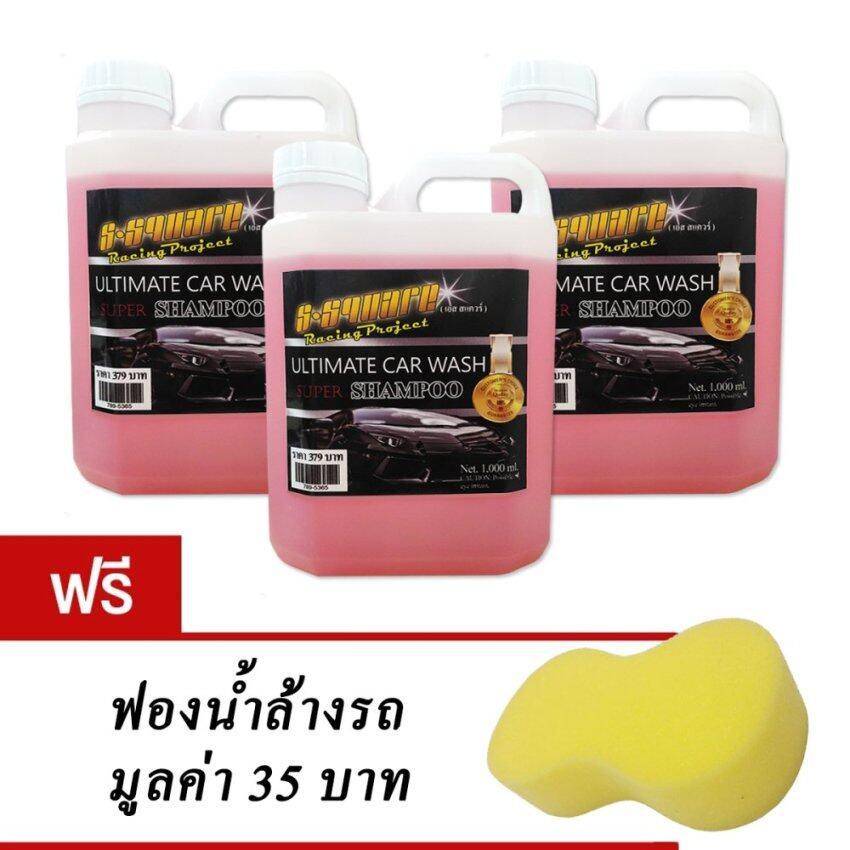 S-Square น้ำยาแชมพูล้างรถพร้อมเคลือบสี ULTIMATE CAR WASH ขนาดแบ่งบรรจุ 1 ลิตร 3 ขวด FREE ...