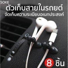 SOKE ตัวเก็บสาย ในรถยนต์ ใช้ในบ้าน ที่ทำงานได้ จัดเก็บ สายชาร์จ สายหูฟัง สายไฟ ไม่ทิ้งคราบกาว จำนวน 8 ชิ้น