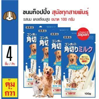 Sunrise ขนมทานเล่น ท็อปปิ้งก้อน รสนม แคลเซียมสูง สำหรับสุนัขทุกสายพันธุ์ ขนาด 100 กรัม x 4 ถุง