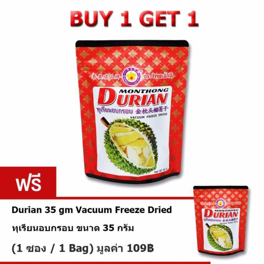 Thai Ao Chi Durian 35 gm (Buy1Get1) Vacuum Freeze Dried ทุเรียนอบกรอบ 35 กรัม (ซื้อ 1 แถม 1) ...