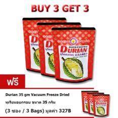Thai Ao Chi Durian 35 gm (Buy3Get3) Vacuum Freeze Dried ทุเรียนอบกรอบ 35 กรัม (ซื้อ3แถม3)