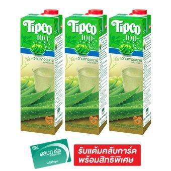 TIPCO ทิปโก้ น้ำว่านหางจระเข้ ผสมน้ำองุ่นขาว 100% 1000 มล. (แพ็ค 3 กล่อง)