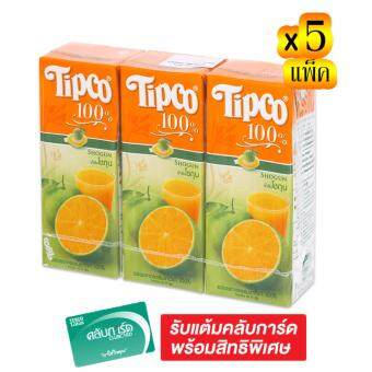 TIPCO ทิปโก้ น้ำส้มโชกุน 100% 200 มล. X 3 กล่อง (รวม 5 แพ็ค ทั้งหมด 15 กล่อง)