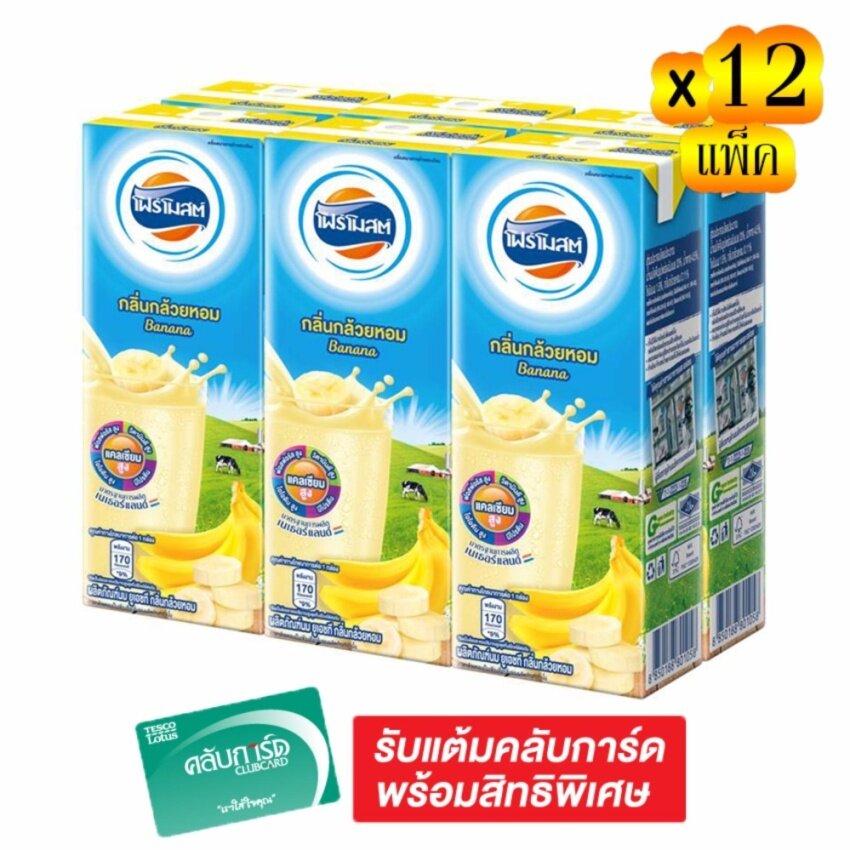 ขายยกลัง x2 ! FOREMOST โฟร์โมสต์ นม UHT กลิ่นกล้วยหอม 225 มล. X 6 กล่อง (รวม 12 แพ็ค ทั้งหมด 72 กล่อง)