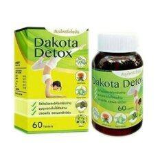 Dakota Detox ดาโกต้า ดีท๊อก สมุนไพรรีดไขมัน 1 กระปุก (60 เม็ด)